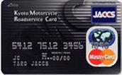 KMCロードサービスカード